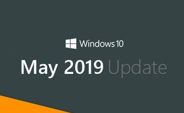 微软已更新正式推送Windows10 MAY 2019 数周内将覆盖全球各地